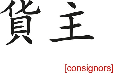 Chinese Sign for consignors