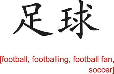 Chinese Sign for football, footballing, football fan, soccer