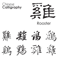 """""""Rooster"""" character in different kind of Chinese Calligraphy"""
