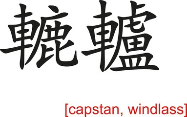 Chinese Sign for capstan, windlass