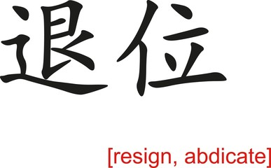 Chinese Sign for resign, abdicate