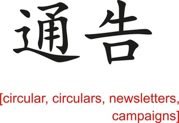 Chinese Sign for circular, circulars, newsletters, campaigns