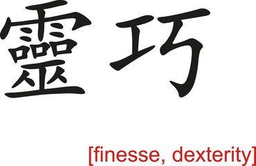 Chinese Sign for finesse, dexterity