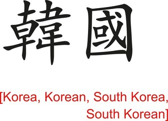 Chinese Sign for Korea, Korean, South Korea, South Korean