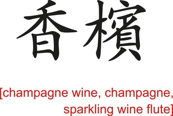 Chinese Sign for champagne wine, champagne, sparkling wine flute