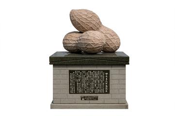落花生の碑