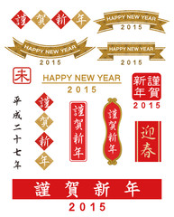 Japanese New Year's words set