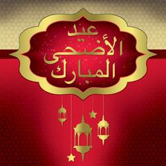 Eid Al Adha hanging lantern and stars card in vector format.