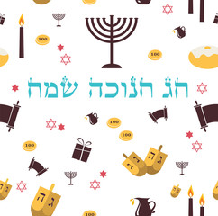 pattern with Hanukkah symbols. happy hanukkah in Hebrew