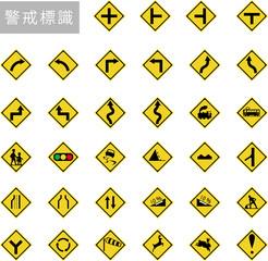 警戒標識 1
