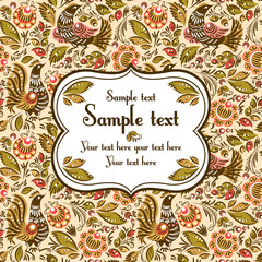 Folk painting seamless with sample text
