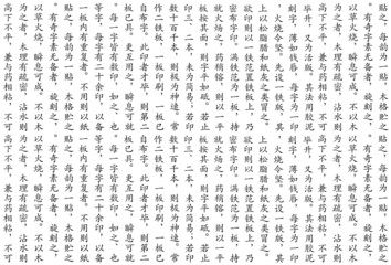 Chinese Script Pattern