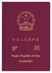Chinese Passport