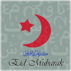 Eid Celebration Card