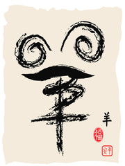 goat chinese Calligraphy,the chinese word means goat