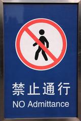 "Bilingual access forbidden sign ""No Admittance"", China"