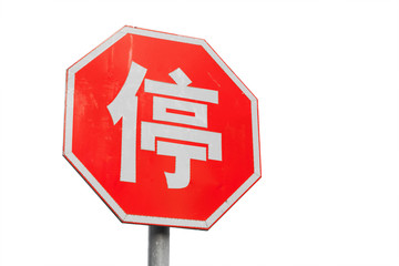 Stop road sign with Chinese character isolated on white