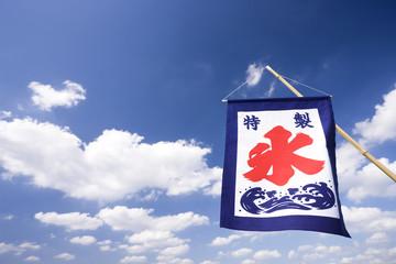 かき氷の旗