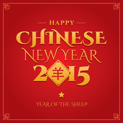 Chinese new year. Greeting card. Year of the sheep.