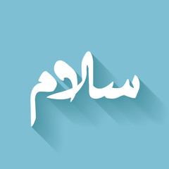 salam,Arabic Islamic calligraphic text