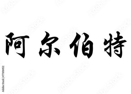 English Name Albert In Chinese Calligraphy Characters