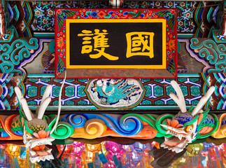 Korean bhuddist temple ornament, South Korea.