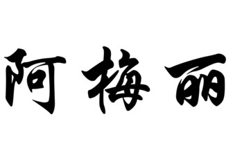 English name Amelie in chinese calligraphy characters