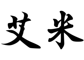 English name Amie in chinese calligraphy characters
