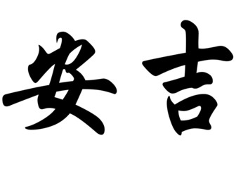 English name Angee or Angie in chinese calligraphy characters