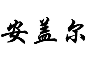 English name Anne-Gaelle in chinese calligraphy characters