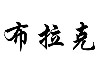 English name Burak in chinese calligraphy characters