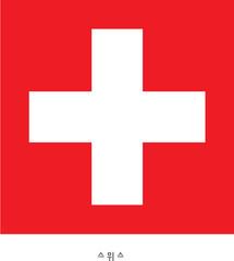 스위스이미지