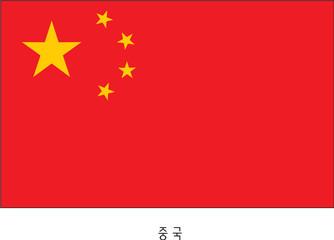 중국이미지