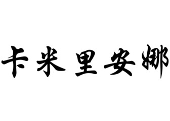 English name Camilienne in chinese calligraphy characters