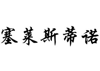 English name Celestino in chinese calligraphy characters