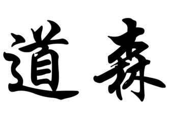 English name Dawson in chinese calligraphy characters