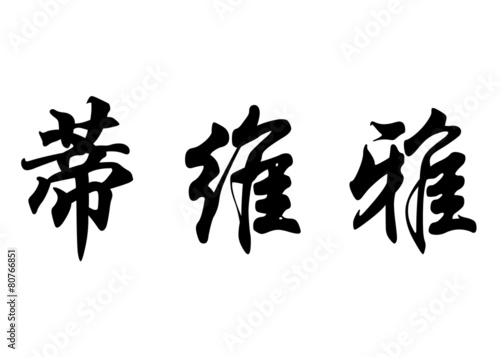 English name Divya in chinese calligraphy characters