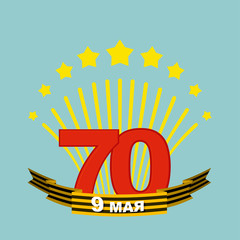 9 May. Victory day. Salute