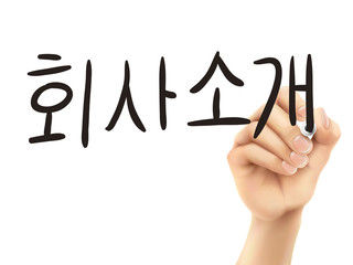 Korean words for About us