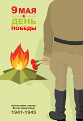 9 May. eternal fire and Russian soldiers. Victory day. Text tran
