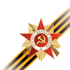 the St. George's ribbon and medal of Great Patriotic War, 9 may,