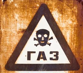 Old Gas sign (Cyrillic inscription)