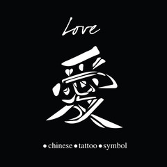 Chinese character calligraphy for love