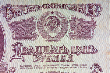 Fragment of an old Soviet banknote.