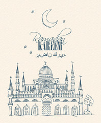 Holy month of muslim community festival Ramadan Kareem
