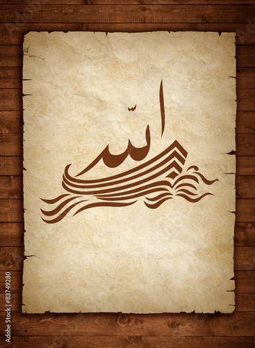 Islami Kaligrafi Stock Photo And Royalty Free Images On