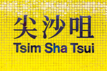 tsim sha tsui mtr station sign, Hong Kong.