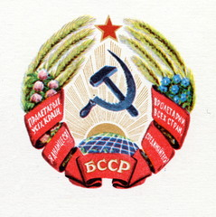 Emblem of the Byelorussian Soviet Socialist Republic (1958-1981)