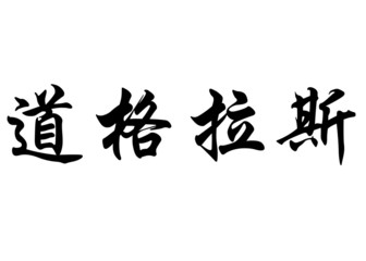English name Douglas in chinese calligraphy characters