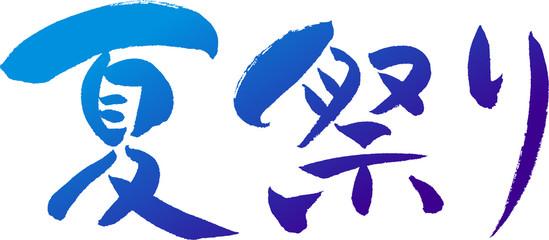 """夏祭り 文字素材 - Japanese calligraphy """"Summer festival"""""""